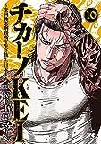 チカーノKEI~米国極悪刑務所を生き抜いた日本人~ 10 (ヤングチャンピオン・コミックス)