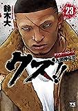 クズ!! ~アナザークローズ九頭神竜男~ 23 (ヤングチャンピオン・コミックス)