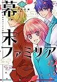 幕末ファミリア 1 (ネクストFコミックス)
