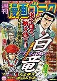 漫画ゴラク 2021年 9/3 号