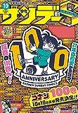 少年サンデーS(スーパー) 2021年10/1号(2021年8月25日発売)