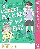 ケイ×マイ ぼくと妹のハチャメチャ日記 2 (マーガレットコミックスDIGITAL)