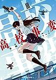 高校事変 III (角川コミックス・エース)