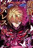黄昏メアレス -魔法使いと黒猫のウィズ Chronicle- 2 (角川コミックス・エース)
