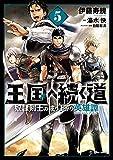 王国へ続く道 奴隷剣士の成り上がり英雄譚 5 (ヒューコミックス)