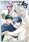 A3! WINTER #2【電子限定イラスト特典付】 (ZERO-SUMコミックス)
