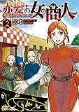 赤髪の女商人2 (アルファポリスCOMICS)