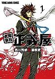 合同会社・正義屋 1 (ヤングアニマルコミックス)