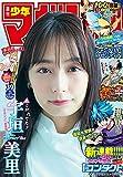 週刊少年マガジン 2021年39号