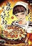 夜凪さんのよなよな餃子 1巻 (トレイルコミックス)