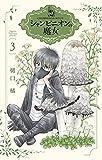 シャンピニオンの魔女 3 (花とゆめコミックススペシャル)