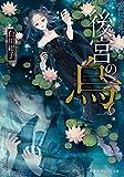 後宮の烏6 (集英社オレンジ文庫)