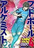 フットボールアルケミスト 4 (ヤングアニマルコミックス)