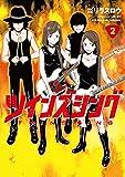 ツインズシング 2 (MeDu COMICS)