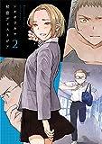 初恋ディストピア 2 (楽園コミックス)