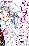 殉国のアルファ~オメガ・ベルサイユ~(1) (フラワーコミックス)