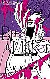 Bite Maker~王様のΩ~(8) (フラワーコミックス)