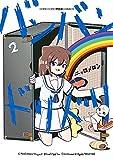 バンバンドリドリ(2) (てんとう虫コミックススペシャル)