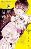 黒猫に甘噛み(2) (フラワーコミックス)