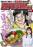 週刊漫画TIMES 2021年9/24号 [雑誌] (週刊漫画TIMES)