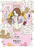 神客万来! 3巻 (ラバココミックス)