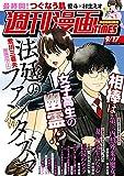 週刊漫画TIMES 2021年9/17号 [雑誌] (週刊漫画TIMES)