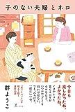 子のない夫婦とネコ (幻冬舎単行本)