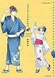 リコーダーとランドセル 18 (バンブーコミックス 4コマセレクション)