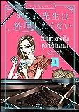 すみれ先生は料理したくない (3) 【電子限定かきおろし漫画付】 (ぶんか社コミックス)
