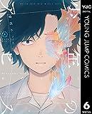 少年のアビス 6 (ヤングジャンプコミックスDIGITAL)