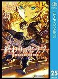 終わりのセラフ 25 (ジャンプコミックスDIGITAL)