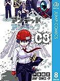 アンデッドアンラック 8 (ジャンプコミックスDIGITAL)