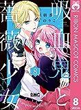 吸血鬼と薔薇少女 8 (りぼんマスコットコミックスDIGITAL)