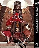 かがみの孤城 4 (ヤングジャンプコミックスDIGITAL)
