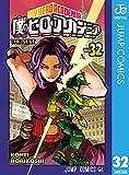 僕のヒーローアカデミア 32 (ジャンプコミックスDIGITAL)