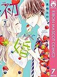 初×婚 7 (りぼんマスコットコミックスDIGITAL)