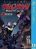 ヴィジランテ-僕のヒーローアカデミア ILLEGALS- 13 (ジャンプコミックスDIGITAL)