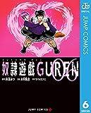 奴隷遊戯GUREN 6 (ジャンプコミックスDIGITAL)
