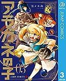 アラガネの子 3 (ジャンプコミックスDIGITAL)