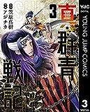 真・群青戦記 3 (ヤングジャンプコミックスDIGITAL)