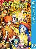 夜桜さんちの大作戦 10 (ジャンプコミックスDIGITAL)