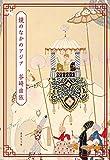 鏡のなかのアジア (集英社文庫)