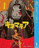 キネマキア 1 (ジャンプコミックスDIGITAL)