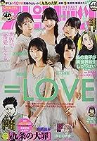 ビッグコミックスピリッツ 2021年 9/20 号 [雑誌]