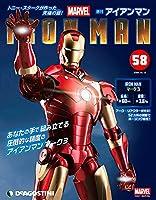 アイアンマン 58号 [分冊百科] (パーツ付)