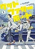 グッドファザーボード(1) (コミックDAYSコミックス)