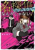名探偵なんかじゃない!~高校生探偵バトルロイヤル~ 1 (ドラゴンコミックスエイジ)
