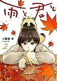 雨と君と(2) (ヤングマガジンコミックス)