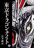 東京ドラゴンナイト(10) (GANMA!)