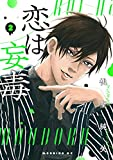恋は妄毒(2) (コミックDAYSコミックス)